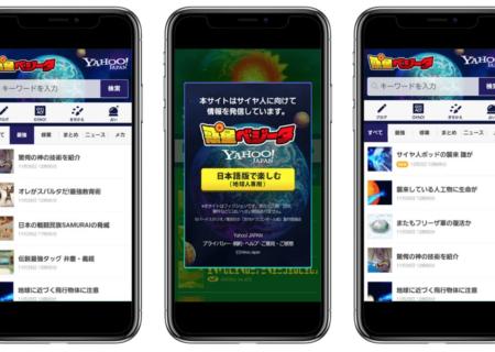 Yahoo! crea una enciclopedia online sobre Dragon Ball Z